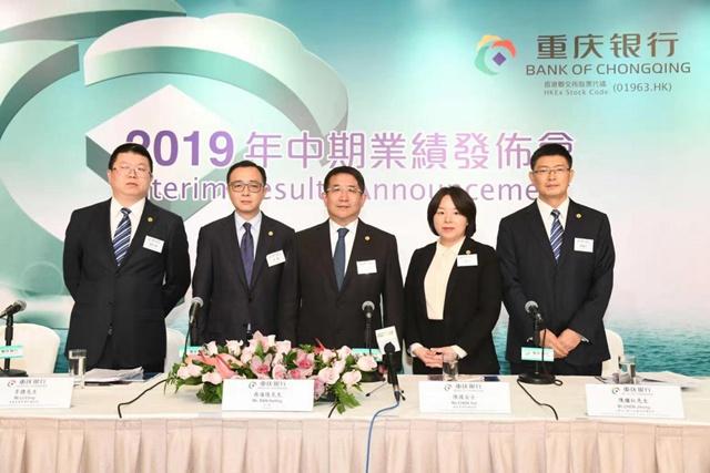 重庆银行发布2019年中期业绩