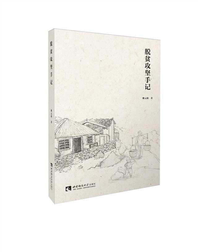 重庆作家创作的《脱贫攻坚手记》出版