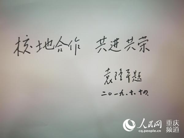 5663牌九___袁隆平应邀担任重庆北碚区人民政府顾问