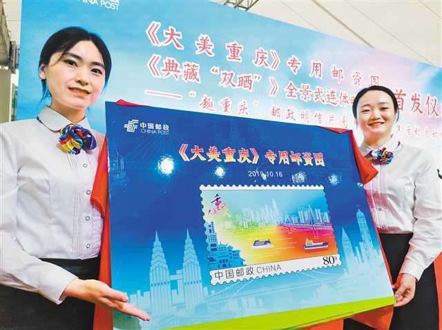 《大美重庆》专用邮资图首发