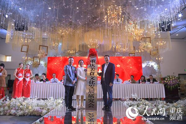 重庆成立美食文化发展研究会深挖地方特色美食