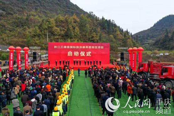 黔江三塘盖国际旅游康养度假区项