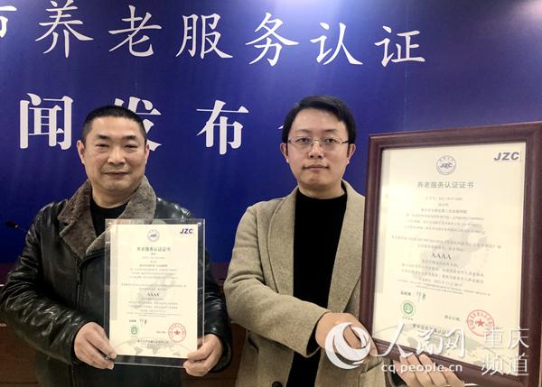 时时彩赚钱:重庆发出首张养老服务认证证书5个等级供申请
