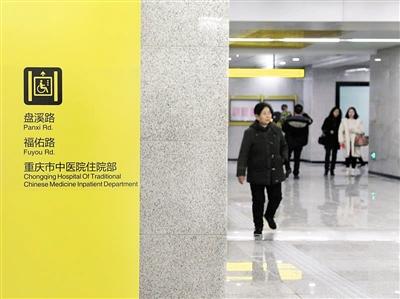 轨道环线南桥寺站开通 两出口直达重庆市中医院