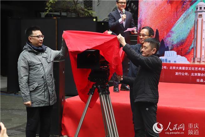 青春励志电影《晚安,重庆》在南岸开机