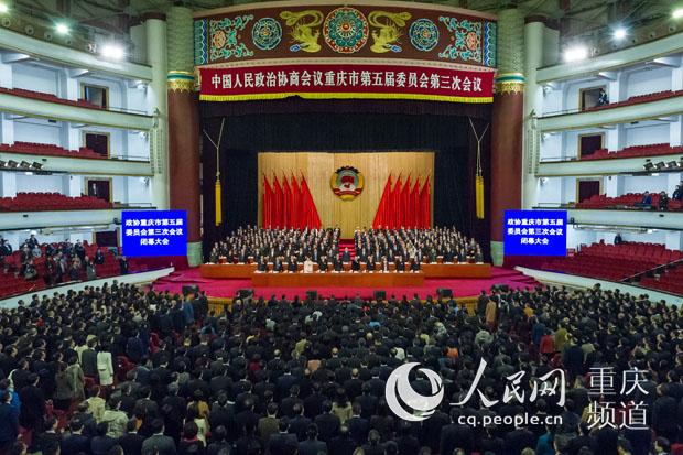 重庆市政协五届三次会议闭幕 屈谦当选市政协副主席