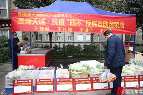 重庆渝北创新设立抗疫四不蔬菜店 方便市民生活