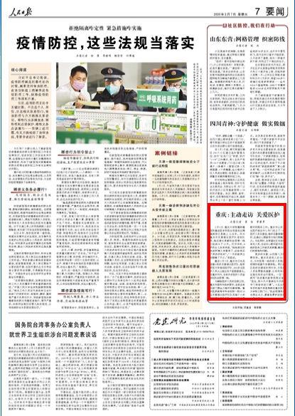 重庆:主动走访 关爱医护