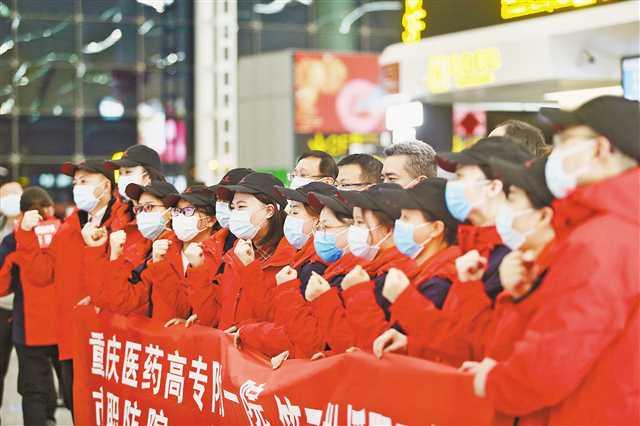 重庆第九批支援湖北医疗队出征武汉