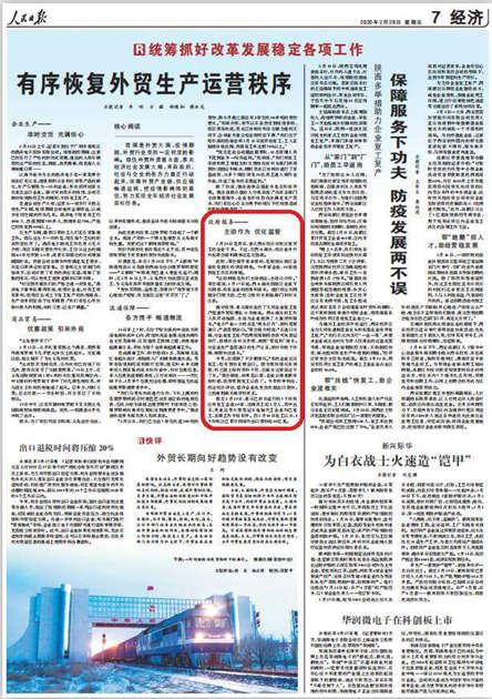 人民日报点赞重庆海关:有序恢复