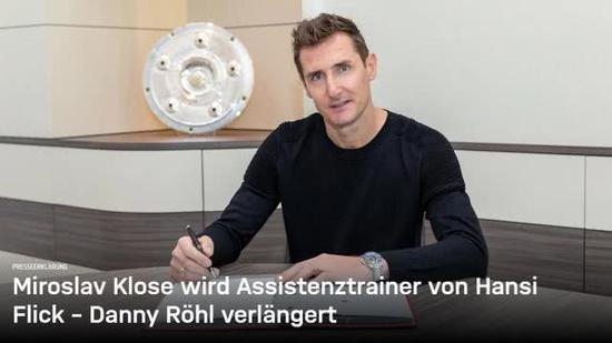 拜仁:克洛泽出任助理教练签约至2021年