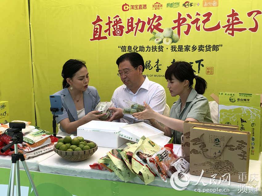 重庆巫山_部长书记齐吆喝 为巫山农产品插上云翅膀--重庆频道--人民网
