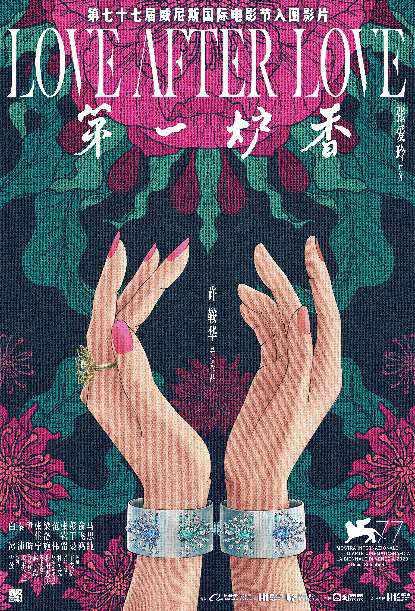 《第一炉香》入围威尼斯电影节非竞赛单元