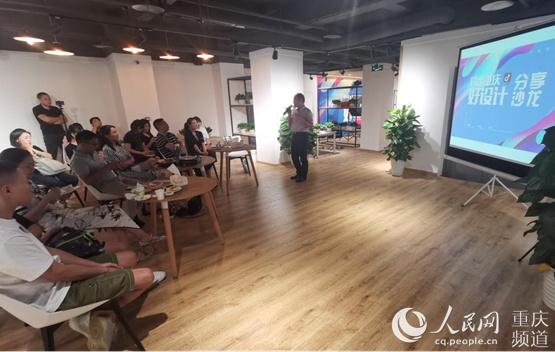 """""""抖出重庆好设计""""短视频创作分享沙龙,在渝中区大溪沟设计师之家举行"""