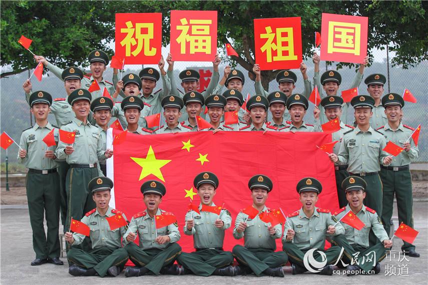 """重庆:武警官兵""""与国旗同框""""向祖国告白"""