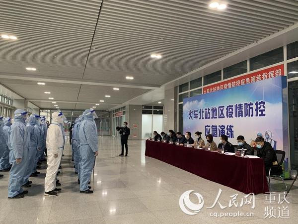 重庆火车北站地区开展疫情防控应急演练