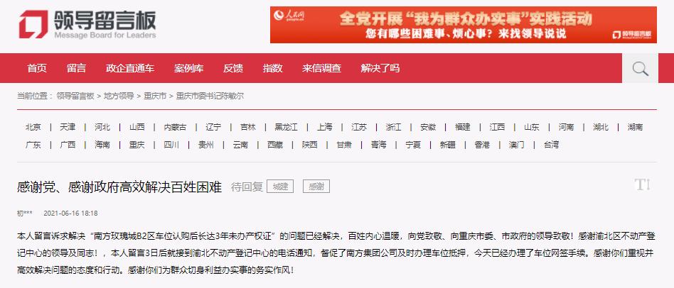 网友给重庆市委书记留言:车位3年难办证问题解决了