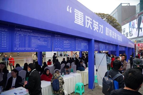 重庆3年新增52.93万人才人才支撑作用不断凸显