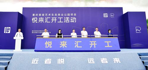 重庆首个艺术生态商业公园在悦来动工开建