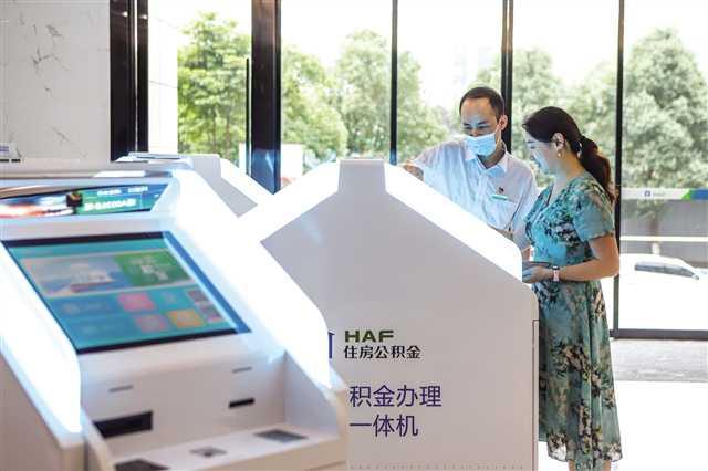 重庆住房公积金锐意创新优服务