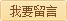 给重庆市委书记孙政才留言