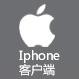 iphone客户端