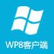 wp8手机客户端